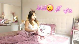 بيسان روتيني الصباحي للمدرسة !| لا تفوتوا؟!😉