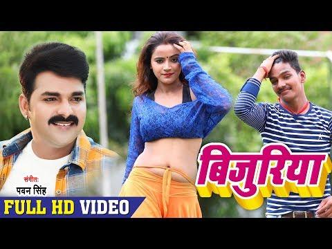 Xxx Mp4 Pawan Singh के छोटे भाई Ritik Singh का तहलका मचा देने वाला VIDEO SONG बिजुरिया Bhojpuri Song 2018 3gp Sex