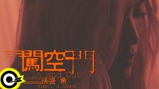 孫盛希 Shi Shi ft. J.Sheon 【闖空門 In And Out】Official Music Video