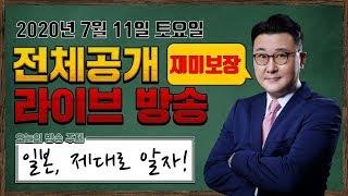 [2020년 7월 11일 토요일] 일본을 제대로 알고 넘어서자! (백선엽의 실체, 친일 사학재단 추가!!!)