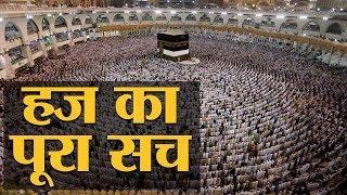 ऐसा क्या है मक्का में, जो हर मुसलमान हजयात्रा पर जाना चाहता है? | The Lallantop