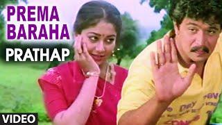 Prema Baraha Video Song II Prathap II Arjun Sarja, Malasri, Sudha Rani