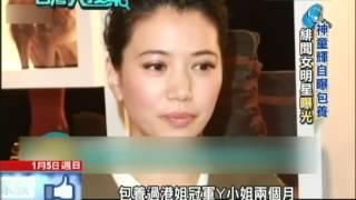 2014.01.05台灣大搜索/港致富傳奇神童輝 臨死揭包養30名女藝人