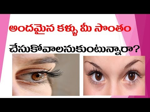 100% natural tips.How to get clear,healthy and bright sparkling eyes naturally in TELUGU 2017