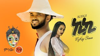 Ethiopian Music : Mykey Shewa (Kiki) ማይኪ ሸዋ (ኪኪ) - New Ethiopian Music 2021(Official Video)
