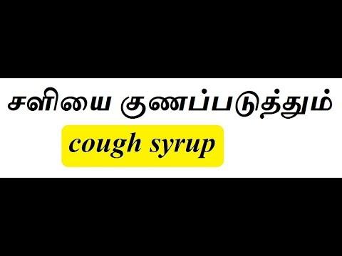 சளியை குணப்படுத்தும் cough syrup:Cough cures on syrup