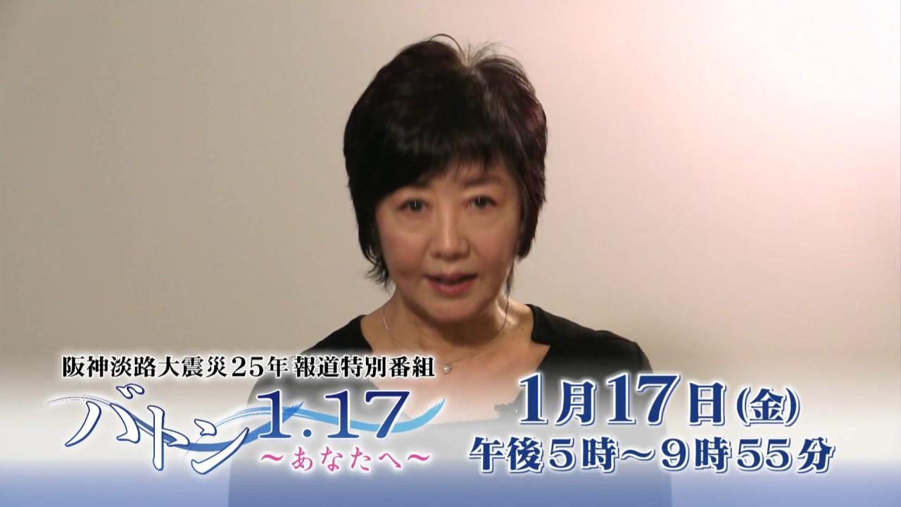 バトン1.17~あなたへ~ 阪神淡路大震災25年特別番組