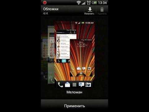 HTС Incredible S - Android 4.0.3 with Sense 4.0 + 23GB free DropBox  - Nik Aura Rebirth Sense4a v1