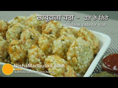 Sabudana Vada Recipe | व्रत वाला साबूदाना वड़ा । Crispy Deep-Fried Sago Wada