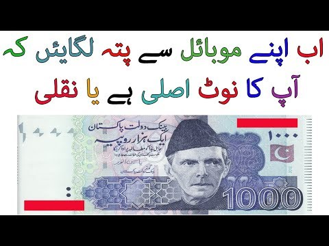 How To Check Pakistani Currency Notes Real Or Fake Urdu/Hindi