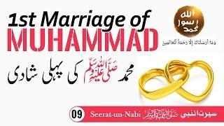 (9) 1st Marriage Of Muhammadﷺ - Seerat-un-Nabiﷺ - Seerah In Urdu - IslamSearch.org