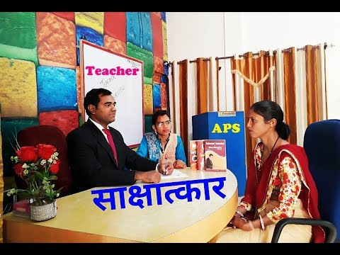 Army school Interview : APS Job Interview preparation