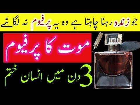 Dunya Ka Sub Se Khatarnak Perfume 3 Din Mein Insan Khatam Kar Deta Hai
