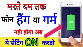 Mobile Hanging And Heating 100% Working Solution 1 बार जरूर ट्राई करे     by technical boss