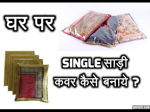 How to | Make Single Saree Cover | at Home in Hindi | Only in Some Minutes