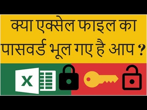 एक्सेल पासवर्ड भूल गए ? Recover Password in Excel Hindi