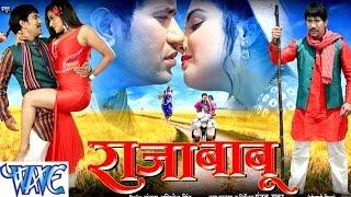 HD राजा बाबू - Raja Babu - Bhojpuri Film Trailer 2015 | Dinesh Lal & Monalisa | Bhojpuri Film Promo