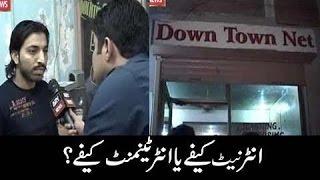 Sar-E-Aam   Internet Cafe Scandal ... Kayien Larkiyo Ki Jan Le Gaya