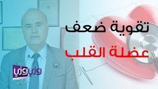#x202b;كيف يتم تقوية ضعف عضلة القلب#x202c;lrm;