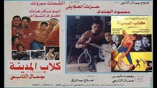 "#x202b;الفيلم النادر ( كلاب المدينة ) الشحات مبروك - عزت العلايلى - محمود الجندى ""حصريا""  لأول مرة#x202c;lrm;"