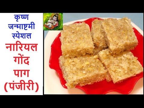 नारियल गोंद पाग - नारियल गोंद पंजीरी - Nariyal Gond Paag Recipe - Nariyal Gond Panjiri Recipe