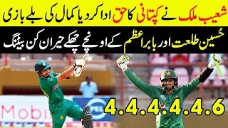 Pakistan Vs South Africa 2ndT20 Shoaib Malik,Babar Azam And Hussain Talat Nice Batting