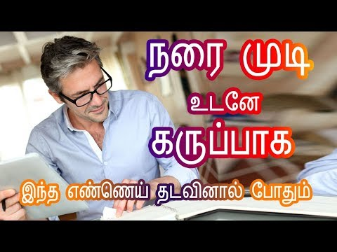 Grey Hair to Black Hair Oil in Tamil - Make white hair black naturally - Tamil Beauty Tips in Tamil