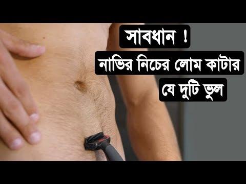 Xxx Mp4 সাবধান ছেলেরা নাভির নিচের লোম কাটার সময় দুটি ভুল করবেন না┇বিপদ হতে পারে┇ISLAMIC EDUCATIONAL VIDEO 3gp Sex