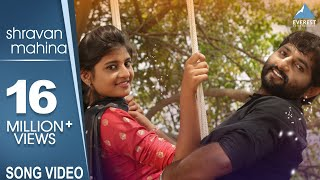 Shravan Mahina Song - Movie Baban | Marathi Songs 2018 | Harsshit Abhiraj | Anweshaa