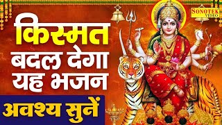 LIve : 2021 मातारानी सुपरहिट क़े भजन- New Mata Bhajan 2021 | Devi Maa Ke Bhajan | Durga Mata Bhajan