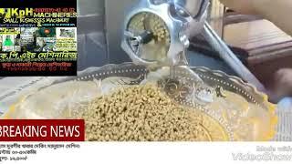 poultry feed maker হাস,মুরগীর খাবার তৈরীর মেশিন ম্যানুয়াল