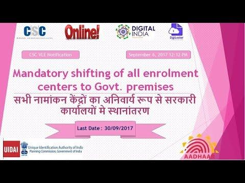 Mandatory shifting of all enrolment centres to Government premises (PEC UIDAI)