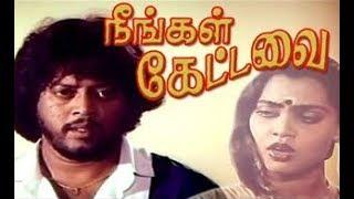 Neengal Kettavai Part-1 | Super Hit Movie | Thiagarajan,Bhanu Chande | Balu Mahendra | Ilaiyaraaja