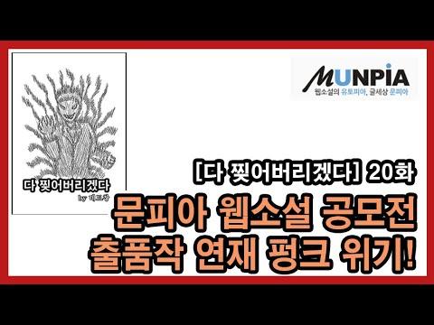 글쓰기 | 문피아 웹소설 공모전 출품작 연재 펑크 위기!! | 김기환TV