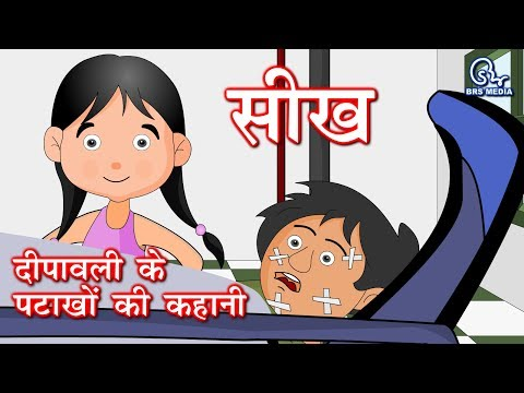 Hindi Animated Story - Seekh - A Hindi Story for Children Education Deepawali Crackers