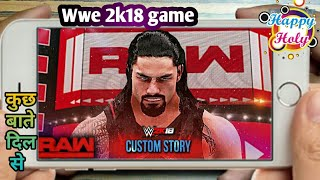 300MB) WWE 2K17 MOD IN GTA SAN ANDREAS WITH (LINK👇)