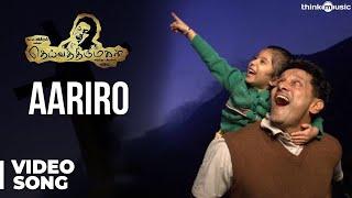 Aariro Official Video Song | Deiva Thiirumagal | Vikram | Anushka Shetty | Amala Paul