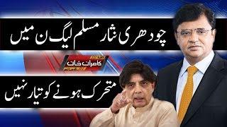 Chaudhray Nisar PMLN Main Mutahrik Honay Ko Teyar Nahi - Dunya Kamran Khan Ke Sath