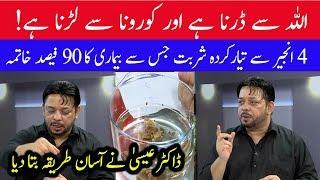 Anjeer Kay Sharbat Say Bemari ka elaj | 27 March 2020 | 92NewsHD