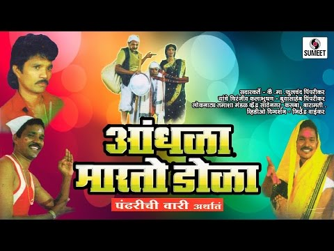 Xxx Mp4 Andhala Marto Dola Sumeet Music Marathi Tamasha 3gp Sex