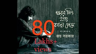 Khabor Diyo Hothat Kanna Pele   Joy Sarkar   Latest Bengali Songs 2016