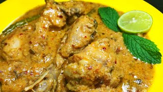 Chicken Afghani Gravy recipe in Hindi   How to make Chicken Afghani