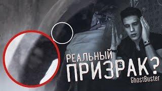 Download Шок! Реальные Призраки снятые Мной на камеру?! GhostBuster   За Гранью Video