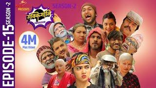 Sakkigoni   Comedy Serial   Season 2   Episode-15   Arjun Ghimire, Kumar Kattel, Sagar Lamsal