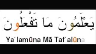 Sourate Al-Infitar 82  ( PHONETIQUE)