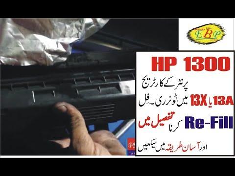 How to refill Toner in Cartridge 13A, 13X (Printer HP 1300) / Toner Refilling in Urdu/HIndi