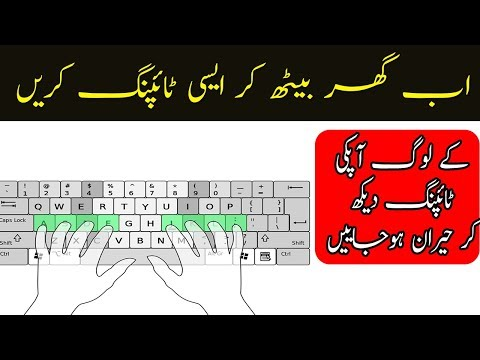 How To Increase Typing Speed in Hindi Urdu