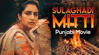 Sulaghadi Mitti | New Full Punjabi Movies 2017 | Deep Mandeep | Yellow Movies