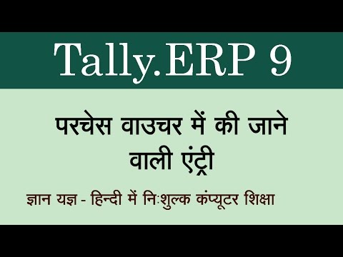 Tally.ERP 9 in Hindi ( Purchase voucher ) Part 21