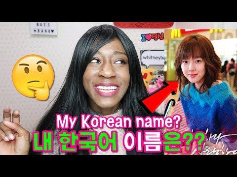 내 한국어 이름 짓기!?!?!?!?!?!?!?!? 뭘까용!?!?! 🤔 What is my Korean name?